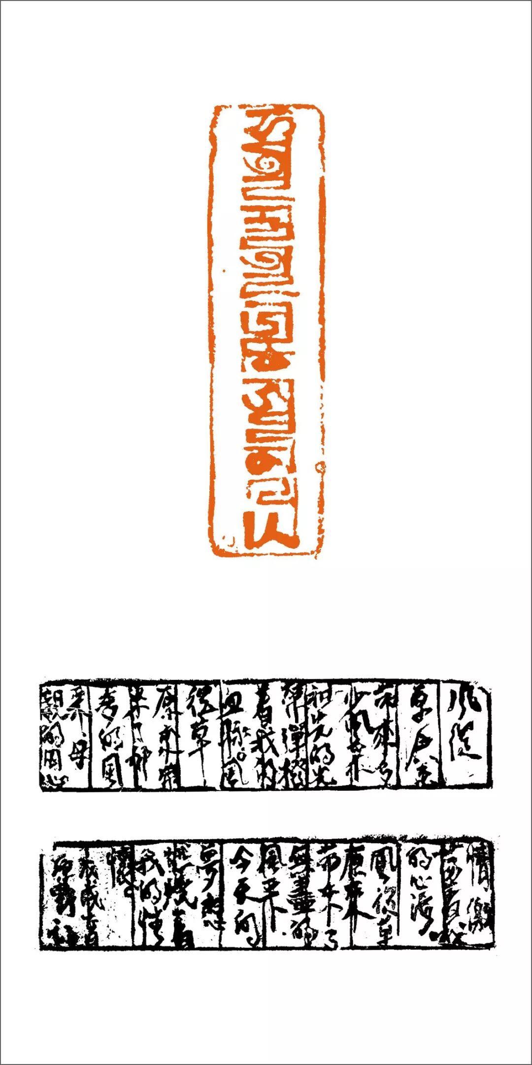 篆刻丛谈:八思巴文篆刻原石赏析 第22张