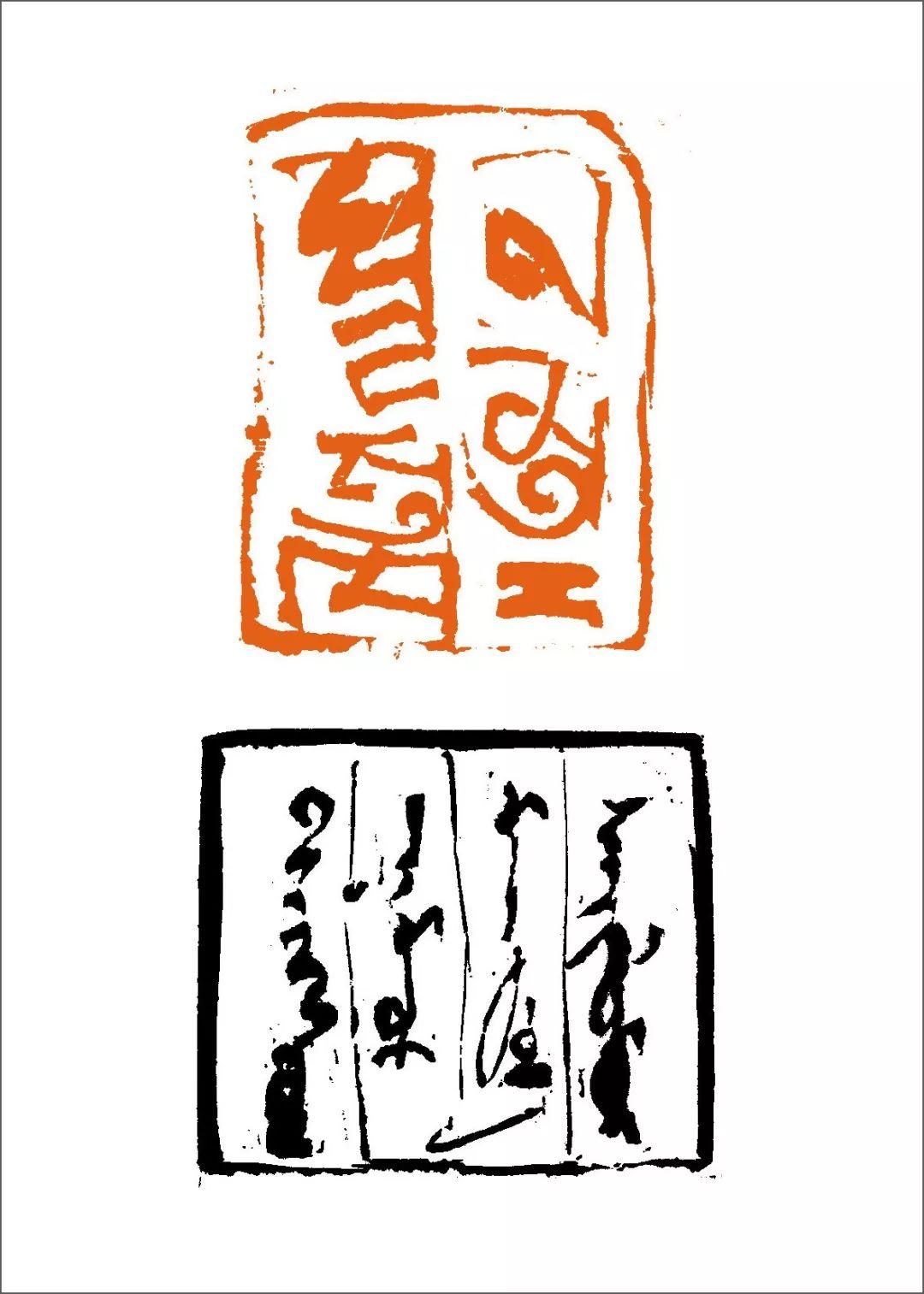 篆刻丛谈:八思巴文篆刻原石赏析 第27张
