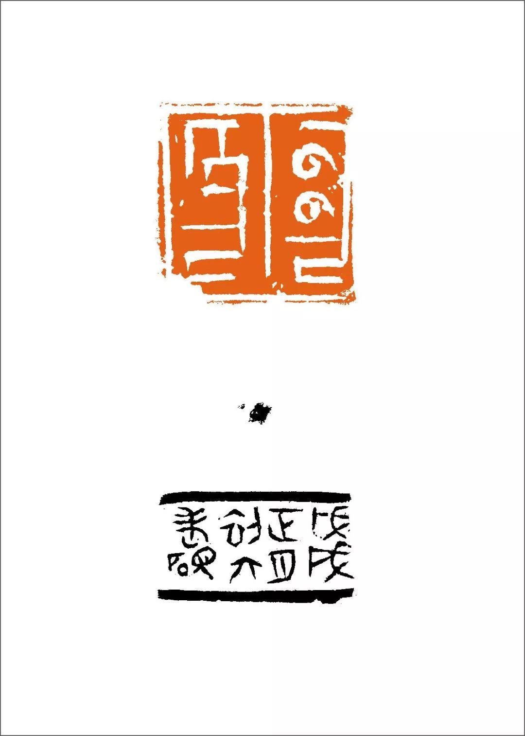 篆刻丛谈:八思巴文篆刻原石赏析 第45张