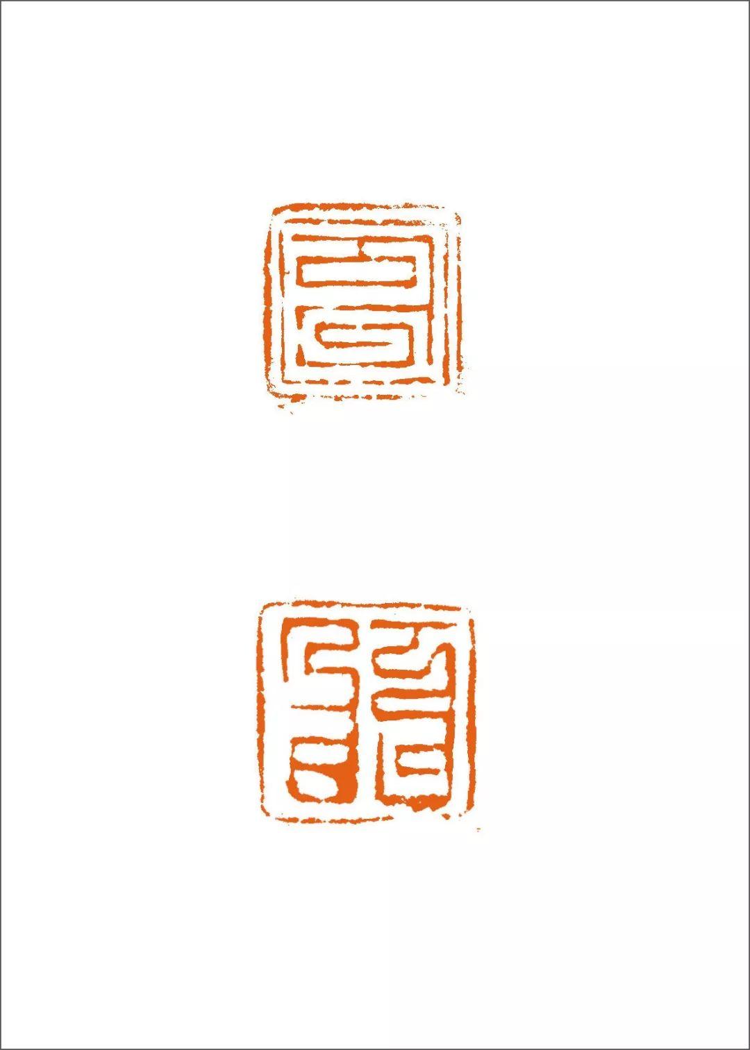 篆刻丛谈:八思巴文篆刻原石赏析 第44张