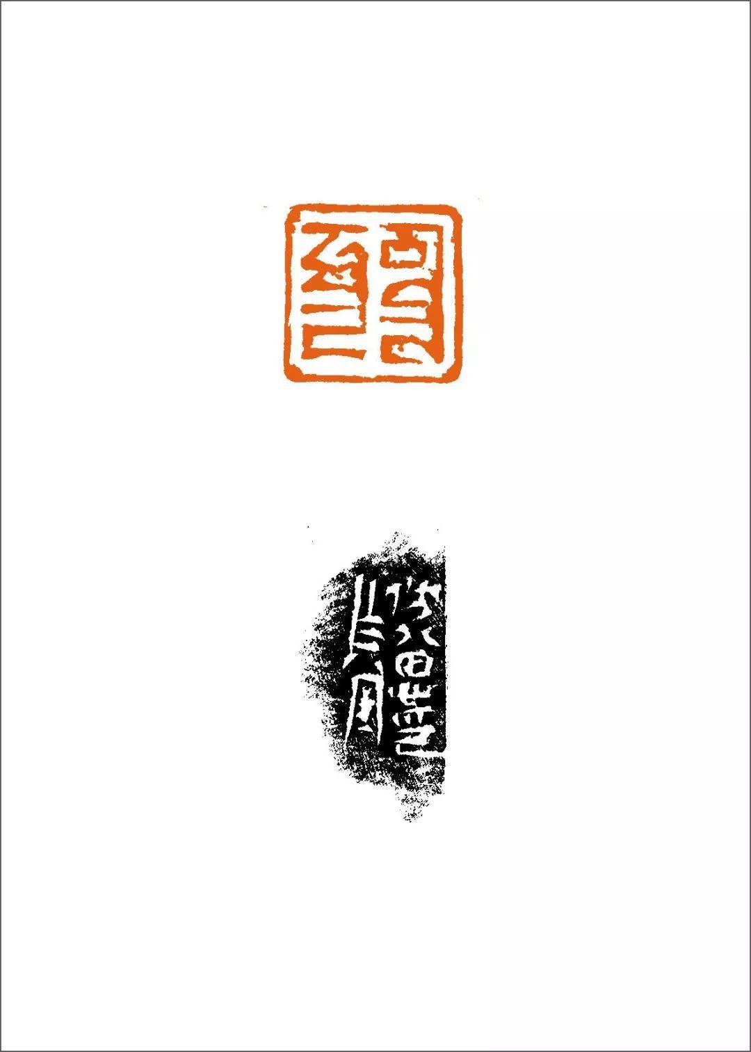 篆刻丛谈:八思巴文篆刻原石赏析 第47张