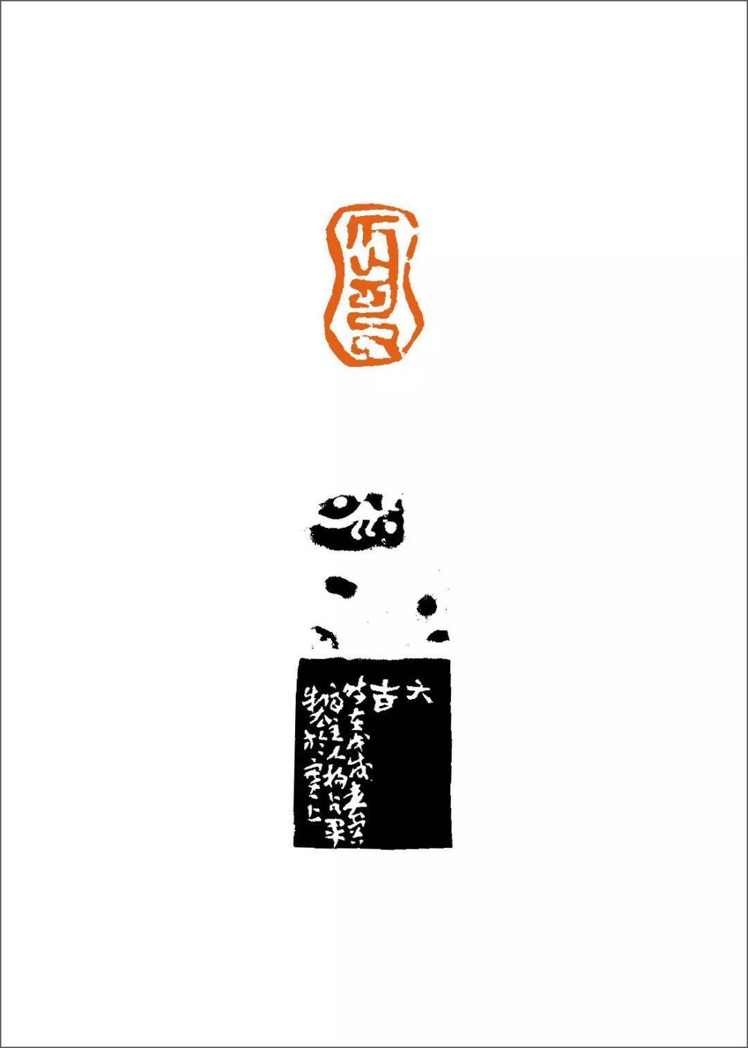 篆刻丛谈:八思巴文篆刻原石赏析 第50张