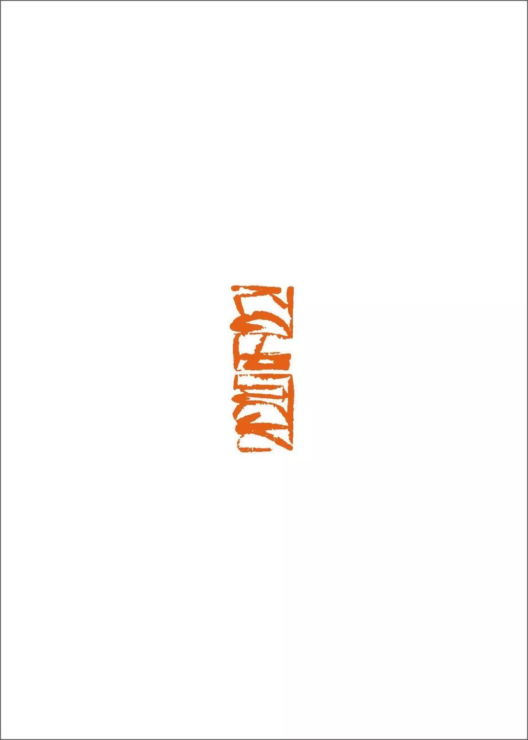 篆刻丛谈:八思巴文篆刻原石赏析 第54张
