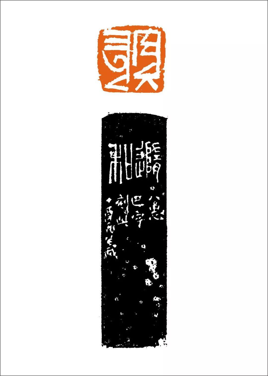 篆刻丛谈:八思巴文篆刻原石赏析 第60张