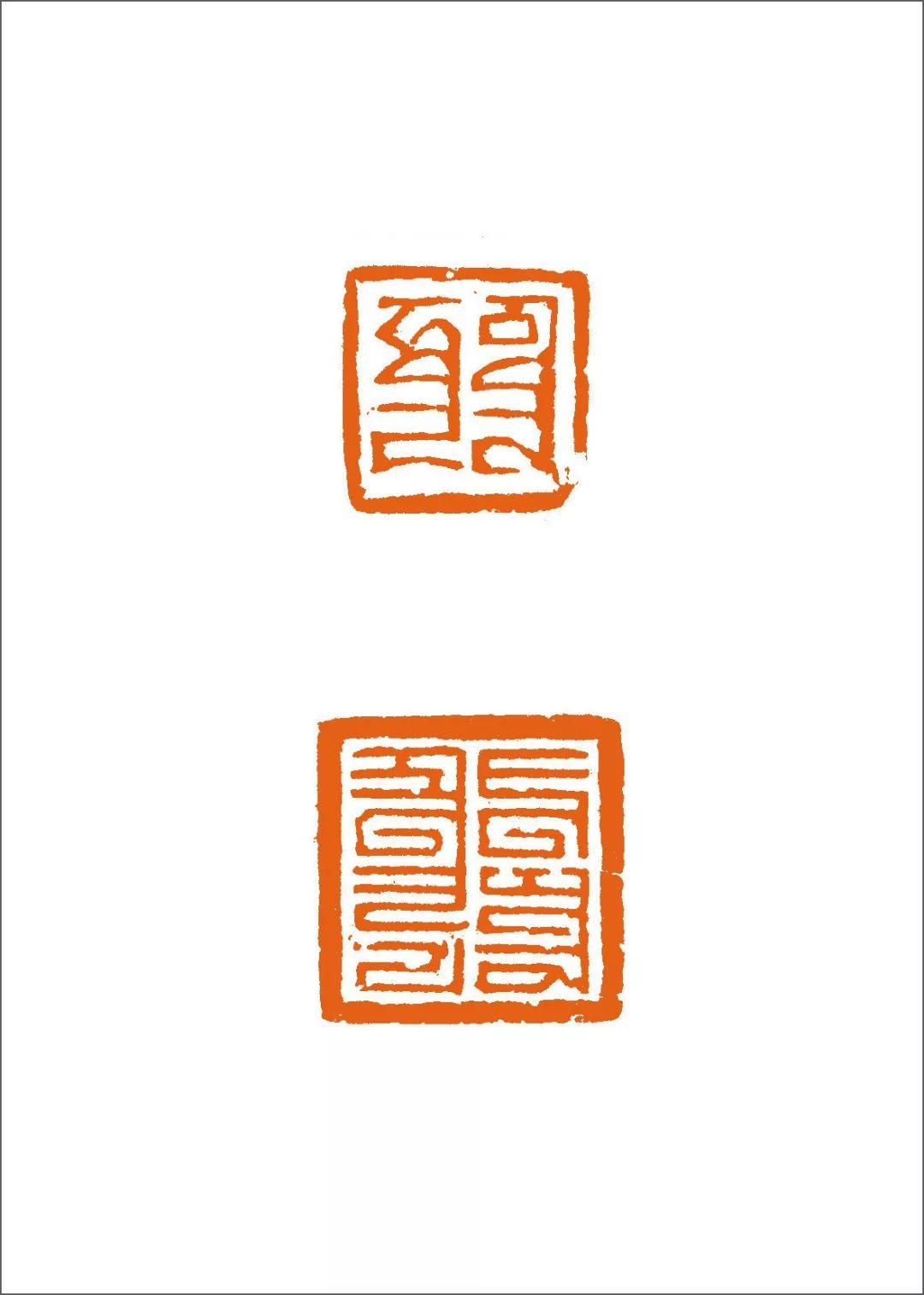 篆刻丛谈:八思巴文篆刻原石赏析 第62张