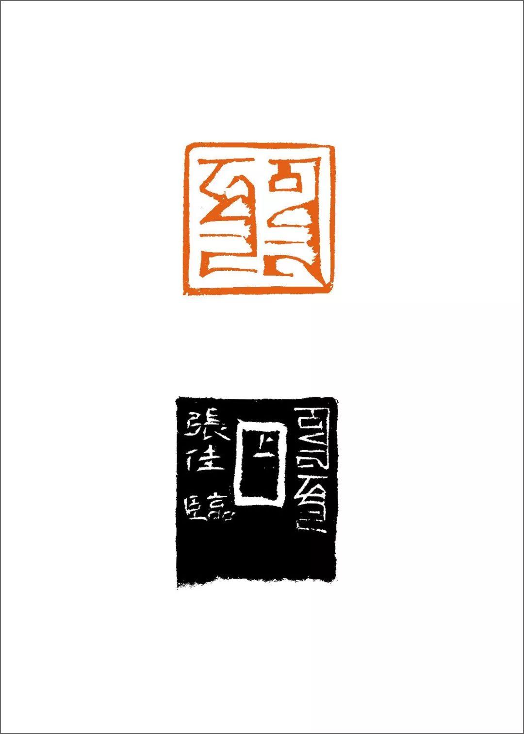 篆刻丛谈:八思巴文篆刻原石赏析 第65张