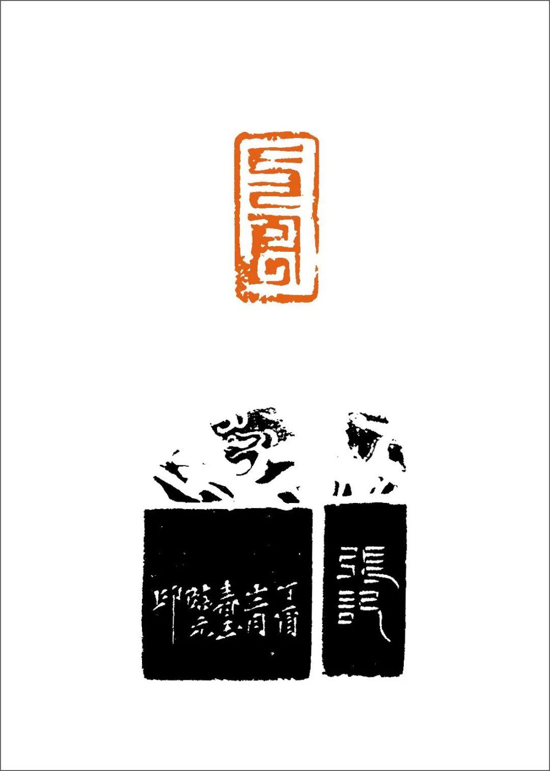 篆刻丛谈:八思巴文篆刻原石赏析 第89张