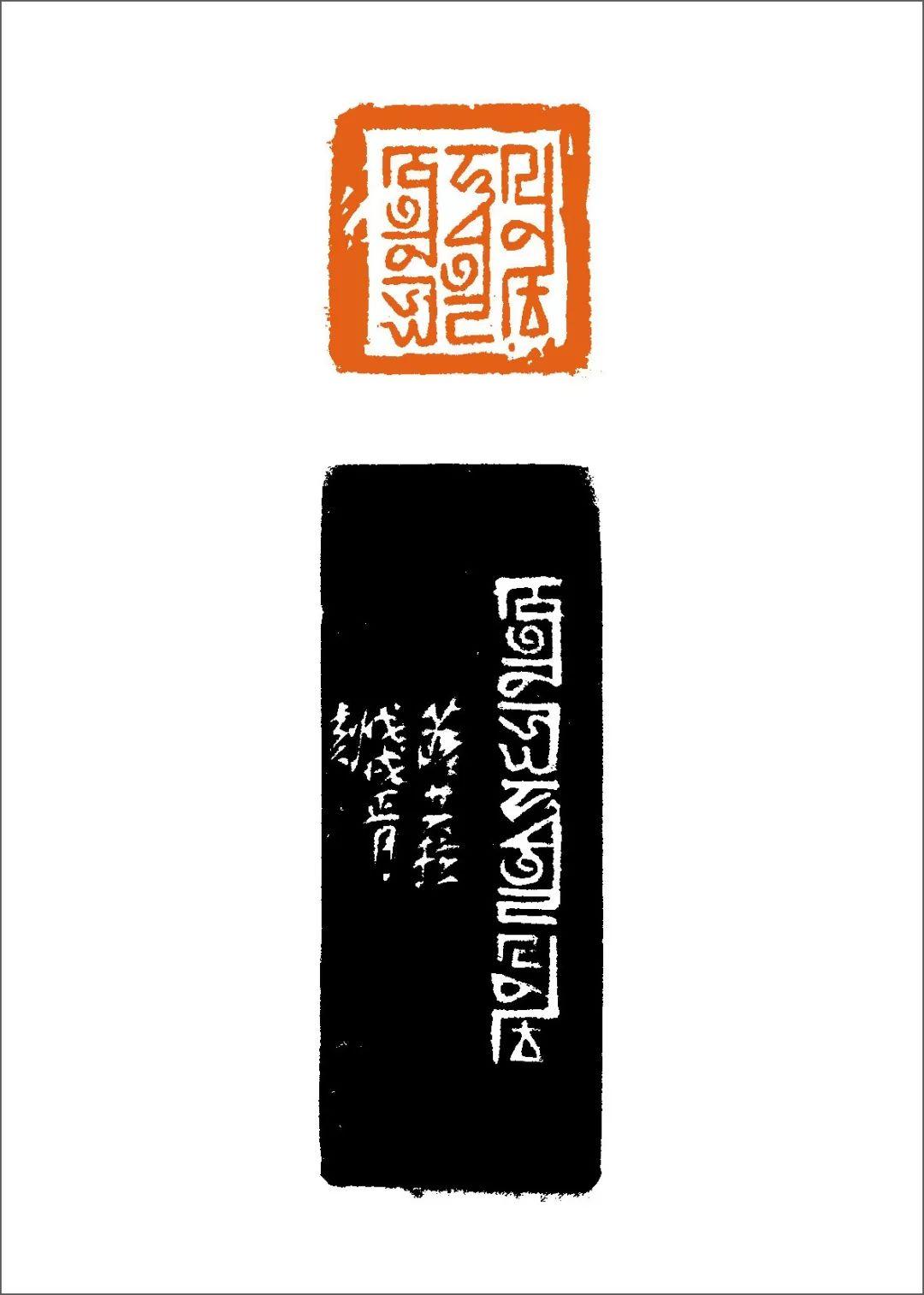 篆刻丛谈:八思巴文篆刻原石赏析 第94张