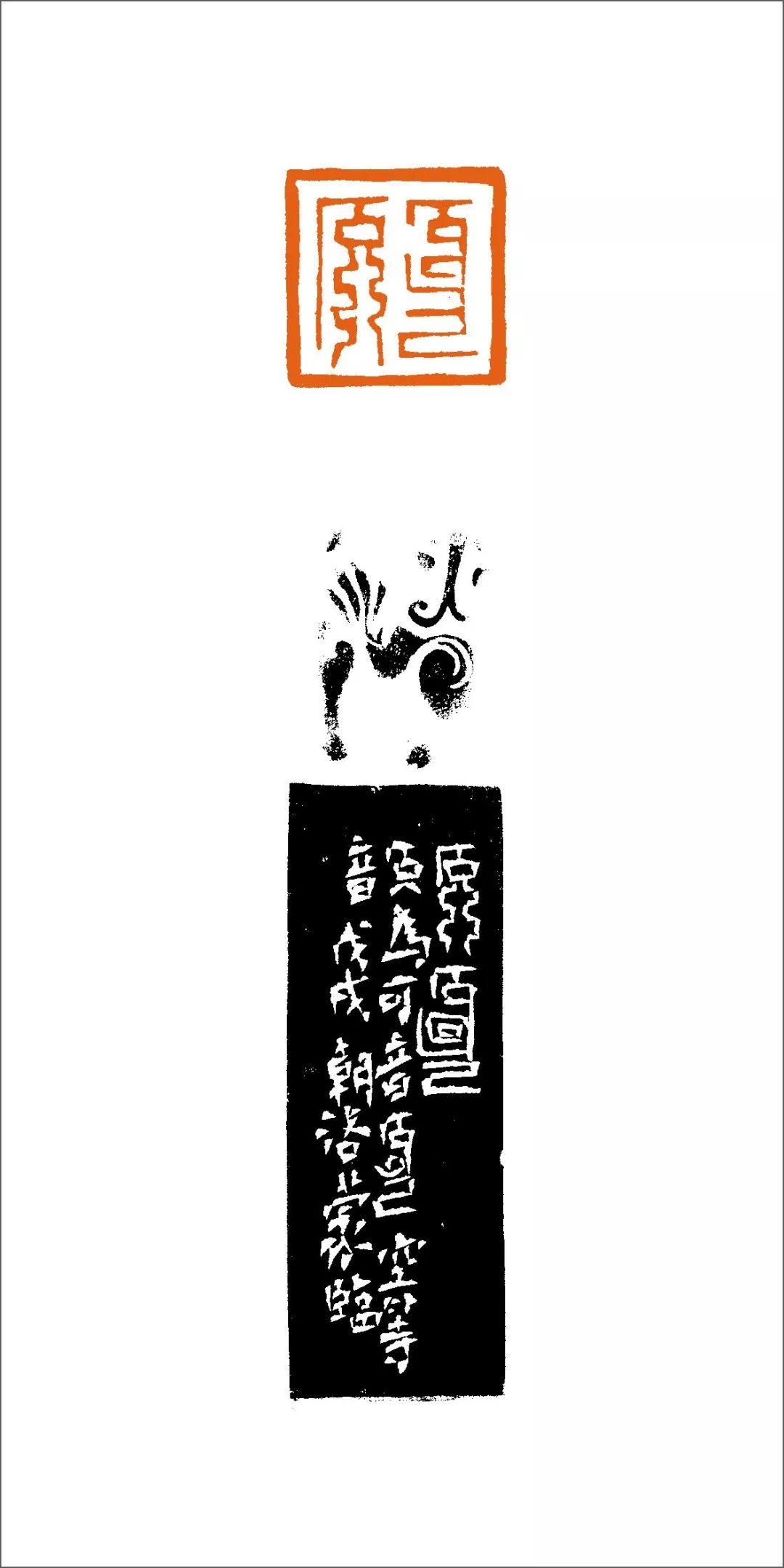 篆刻丛谈:八思巴文篆刻原石赏析 第95张
