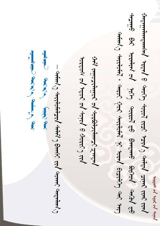 【人物】方寸艺术  青石留名 — 记斯力木老师的篆刻人生(蒙古文) 第2张