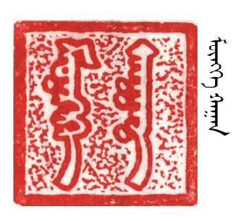 【人物】方寸艺术  青石留名 — 记斯力木老师的篆刻人生(蒙古文) 第13张