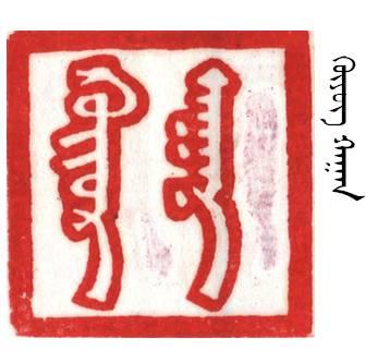 【人物】方寸艺术  青石留名 — 记斯力木老师的篆刻人生(蒙古文) 第11张
