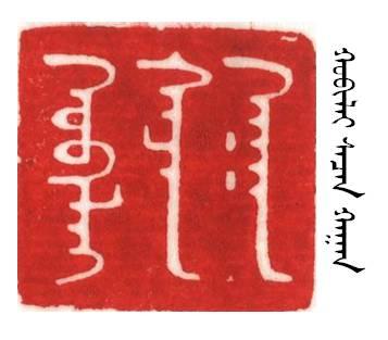 【人物】方寸艺术  青石留名 — 记斯力木老师的篆刻人生(蒙古文) 第14张