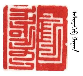 【人物】方寸艺术  青石留名 — 记斯力木老师的篆刻人生(蒙古文) 第20张
