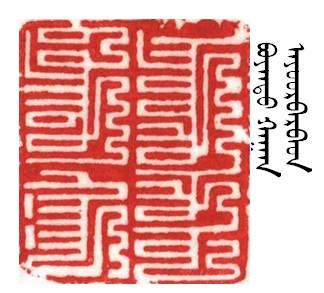 【人物】方寸艺术  青石留名 — 记斯力木老师的篆刻人生(蒙古文) 第17张