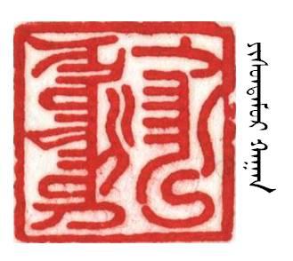 【人物】方寸艺术  青石留名 — 记斯力木老师的篆刻人生(蒙古文) 第19张