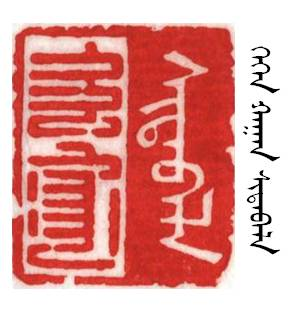 【人物】方寸艺术  青石留名 — 记斯力木老师的篆刻人生(蒙古文) 第18张