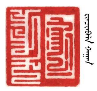 【人物】方寸艺术  青石留名 — 记斯力木老师的篆刻人生(蒙古文) 第23张