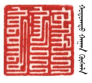 【人物】方寸艺术  青石留名 — 记斯力木老师的篆刻人生(蒙古文) 第21张
