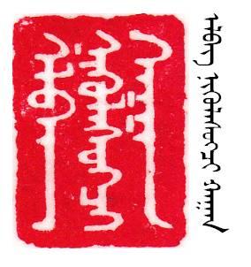 【人物】方寸艺术  青石留名 — 记斯力木老师的篆刻人生(蒙古文) 第28张