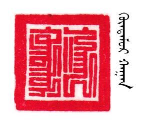 【人物】方寸艺术  青石留名 — 记斯力木老师的篆刻人生(蒙古文) 第29张