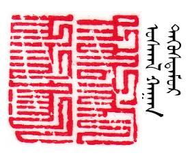 【人物】方寸艺术  青石留名 — 记斯力木老师的篆刻人生(蒙古文) 第26张