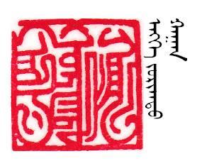 【人物】方寸艺术  青石留名 — 记斯力木老师的篆刻人生(蒙古文) 第27张