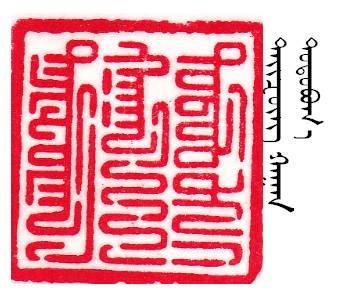 【人物】方寸艺术  青石留名 — 记斯力木老师的篆刻人生(蒙古文) 第33张