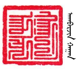 【人物】方寸艺术  青石留名 — 记斯力木老师的篆刻人生(蒙古文) 第34张
