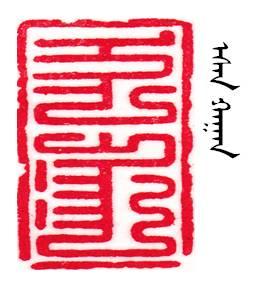 【人物】方寸艺术  青石留名 — 记斯力木老师的篆刻人生(蒙古文) 第35张