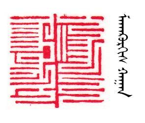 【人物】方寸艺术  青石留名 — 记斯力木老师的篆刻人生(蒙古文) 第36张