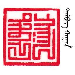 【人物】方寸艺术  青石留名 — 记斯力木老师的篆刻人生(蒙古文) 第31张