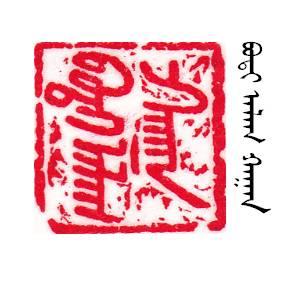 【人物】方寸艺术  青石留名 — 记斯力木老师的篆刻人生(蒙古文) 第41张