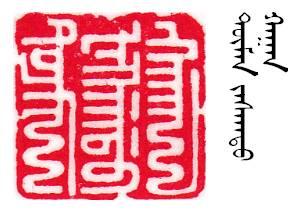【人物】方寸艺术  青石留名 — 记斯力木老师的篆刻人生(蒙古文) 第43张