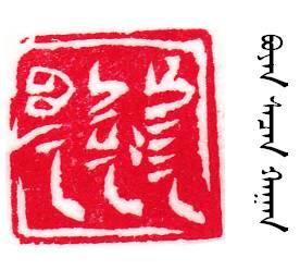 【人物】方寸艺术  青石留名 — 记斯力木老师的篆刻人生(蒙古文) 第44张