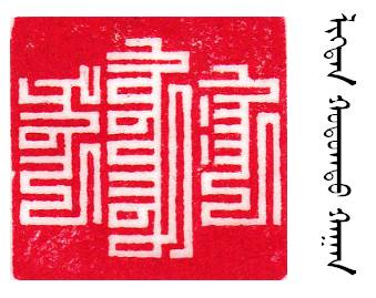 【人物】方寸艺术  青石留名 — 记斯力木老师的篆刻人生(蒙古文) 第45张