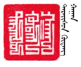 【人物】方寸艺术  青石留名 — 记斯力木老师的篆刻人生(蒙古文) 第42张