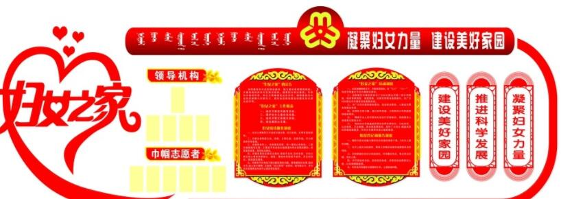 蒙古族风格妇联展板图片psd 第1张