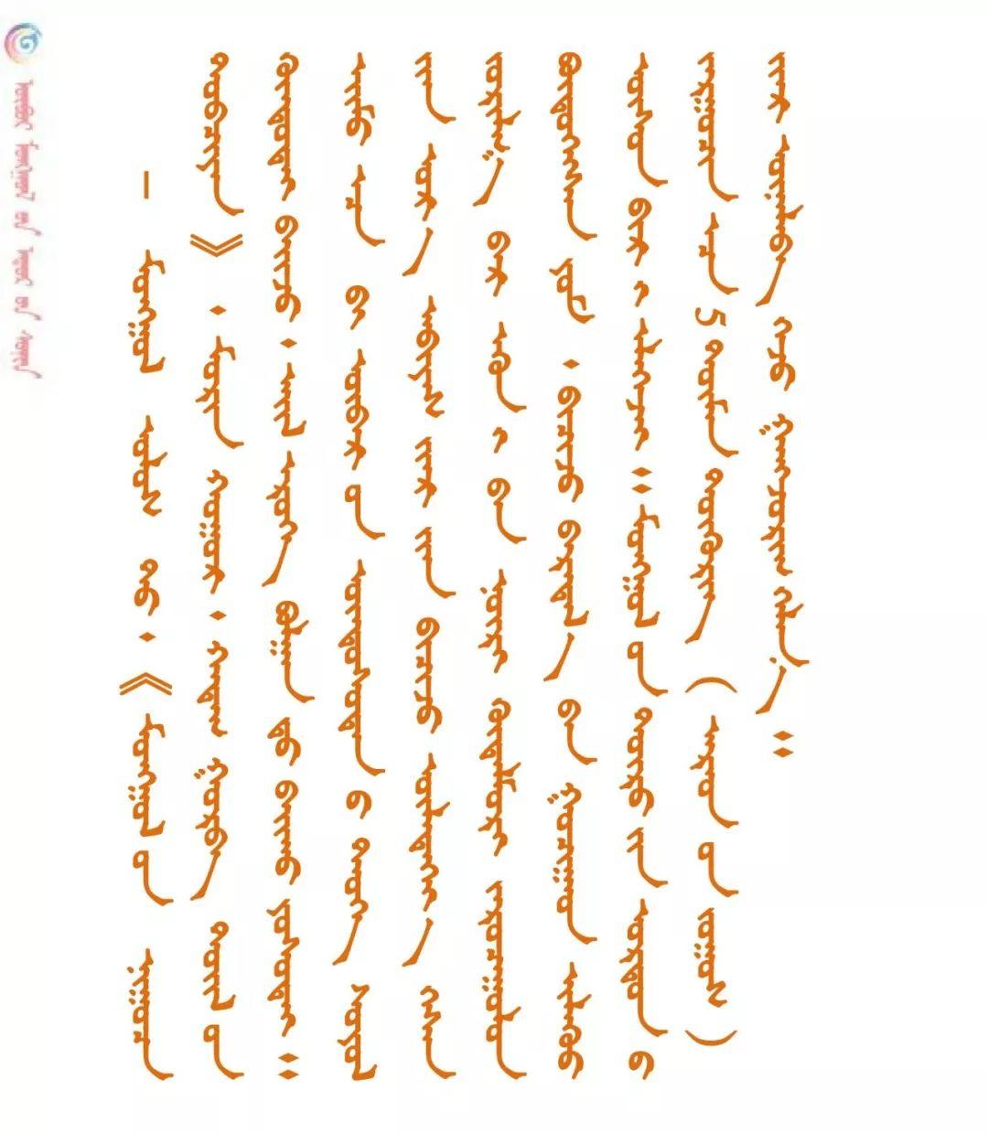 【关注】罕见!一张纸上的《蒙古秘史》 第6张