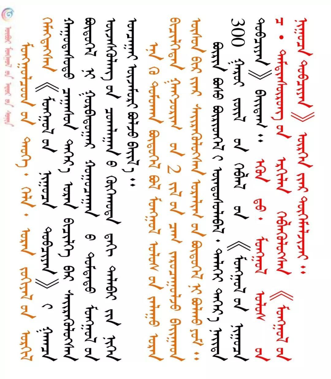 【关注】罕见!一张纸上的《蒙古秘史》 第4张