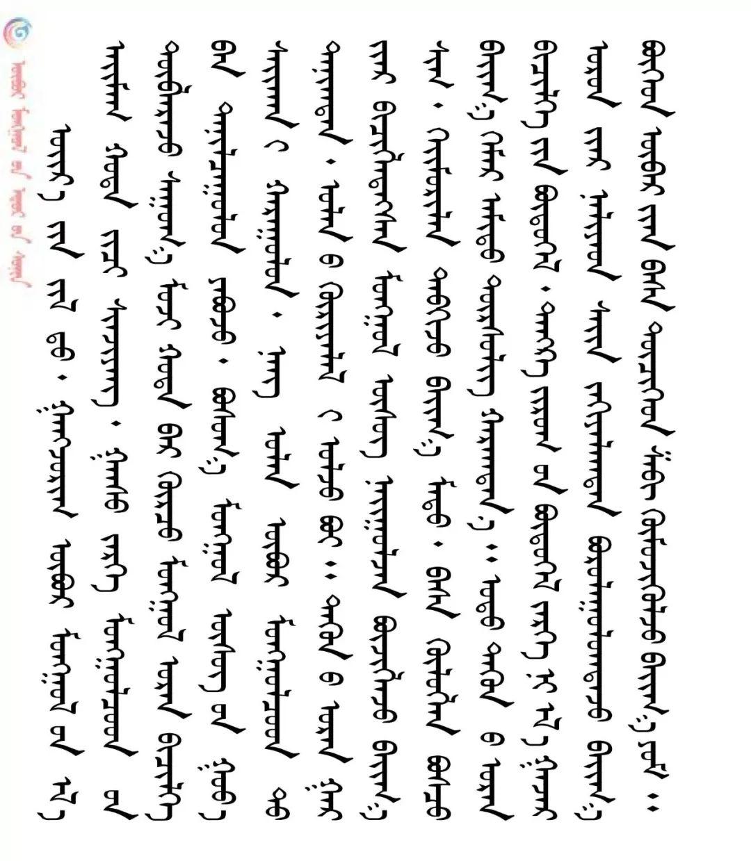 【关注】罕见!一张纸上的《蒙古秘史》 第8张