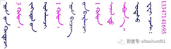 @所有蒙古人|尹湛纳希写给所有蒙古人的一篇必读必背的一篇文章 第2张 @所有蒙古人|尹湛纳希写给所有蒙古人的一篇必读必背的一篇文章 蒙古文化