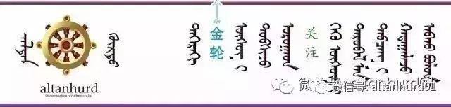 @所有蒙古人|尹湛纳希写给所有蒙古人的一篇必读必背的一篇文章 第1张 @所有蒙古人|尹湛纳希写给所有蒙古人的一篇必读必背的一篇文章 蒙古文化