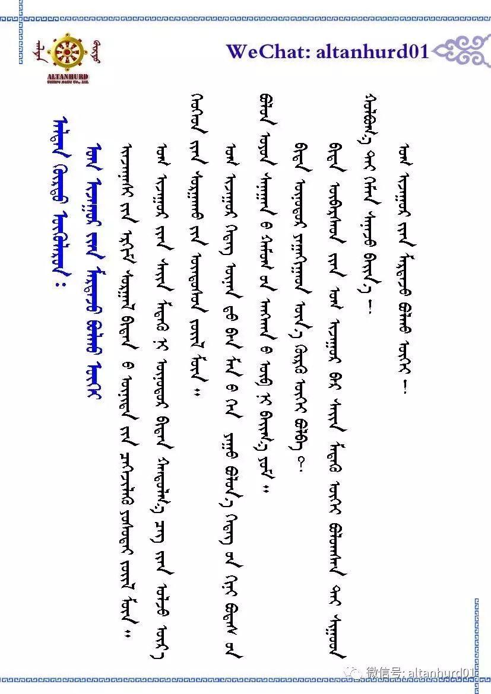 @所有蒙古人|尹湛纳希写给所有蒙古人的一篇必读必背的一篇文章 第3张 @所有蒙古人|尹湛纳希写给所有蒙古人的一篇必读必背的一篇文章 蒙古文化
