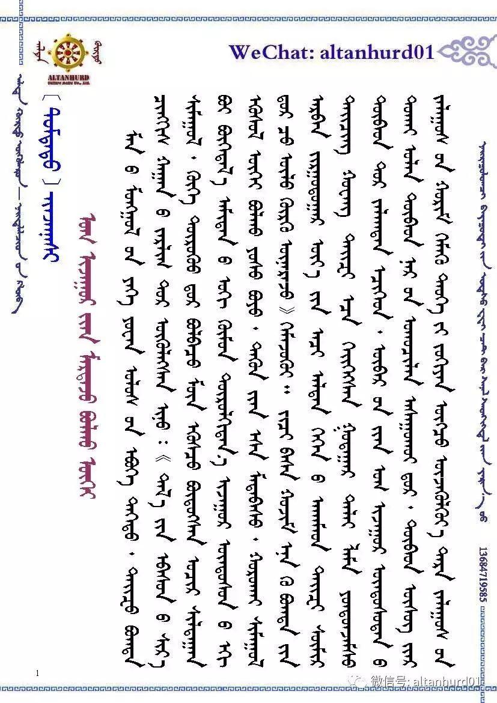 @所有蒙古人|尹湛纳希写给所有蒙古人的一篇必读必背的一篇文章 第4张 @所有蒙古人|尹湛纳希写给所有蒙古人的一篇必读必背的一篇文章 蒙古文化