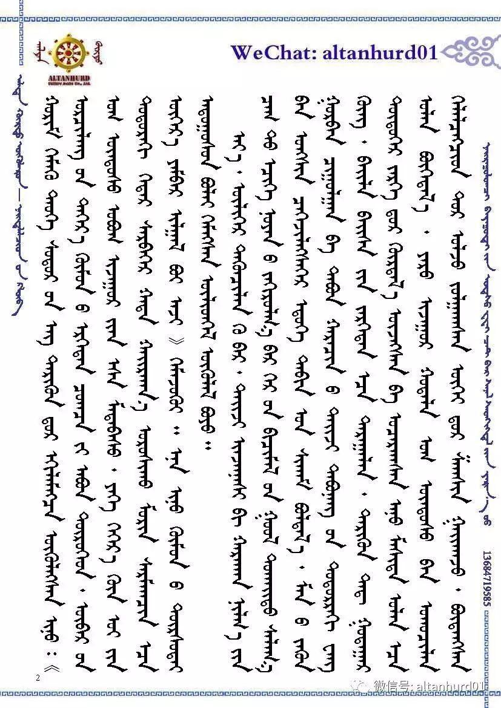 @所有蒙古人|尹湛纳希写给所有蒙古人的一篇必读必背的一篇文章 第5张 @所有蒙古人|尹湛纳希写给所有蒙古人的一篇必读必背的一篇文章 蒙古文化