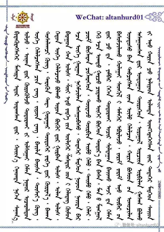 @所有蒙古人|尹湛纳希写给所有蒙古人的一篇必读必背的一篇文章 第6张 @所有蒙古人|尹湛纳希写给所有蒙古人的一篇必读必背的一篇文章 蒙古文化