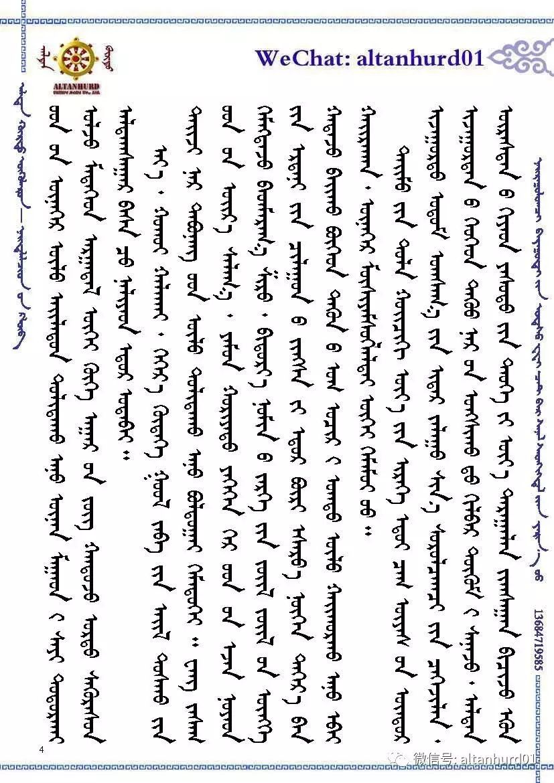 @所有蒙古人|尹湛纳希写给所有蒙古人的一篇必读必背的一篇文章 第7张 @所有蒙古人|尹湛纳希写给所有蒙古人的一篇必读必背的一篇文章 蒙古文化