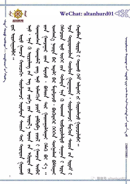 @所有蒙古人|尹湛纳希写给所有蒙古人的一篇必读必背的一篇文章 第8张 @所有蒙古人|尹湛纳希写给所有蒙古人的一篇必读必背的一篇文章 蒙古文化