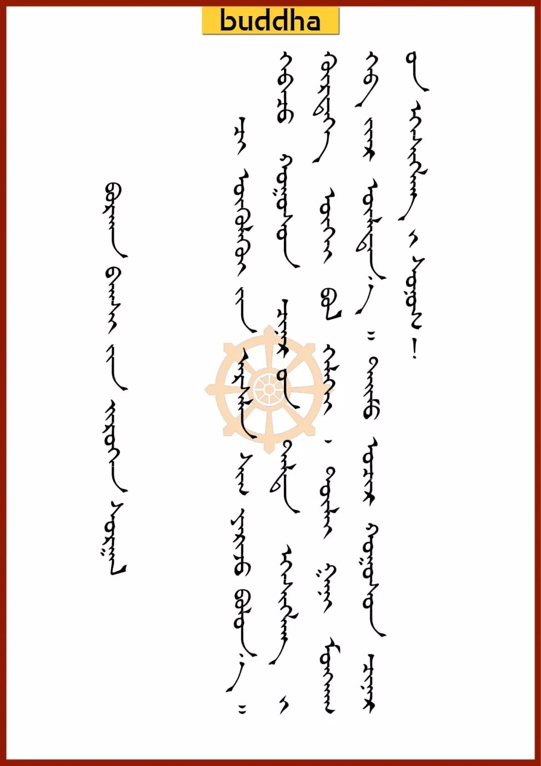 佛祖的珍贵教诲(蒙古文) 第2张